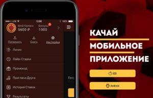 Приложения для ставок на спорт для iPhone