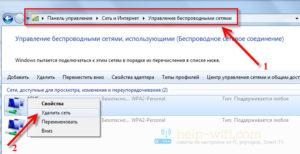 Удаление сети Wi-Fi на Windows 7