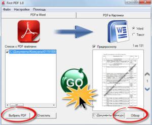 Снимаем защиту с PDF-файла