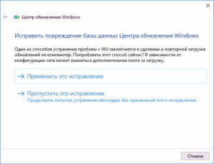 Исправление ошибки запуска Windows 10 после обновления