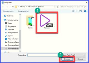 Как открыть файл SWF