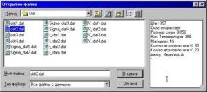 Открываем формат DAT
