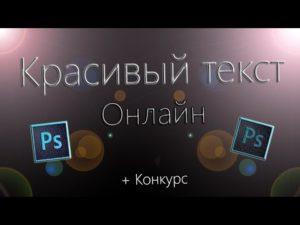 Создание красивой надписи онлайн