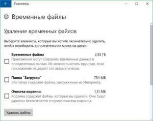 Удаление временных файлов в Windows 10