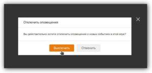 Отключаем оповещения в Одноклассниках