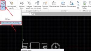 Как создать рамку в AutoCAD