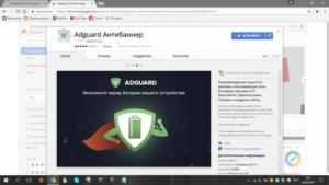 AdGuard или AdBlock: какой из блокировщиков рекламы лучше