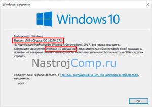 Просмотр версии ОС в Windows 10