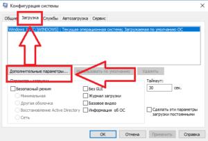 Включение всех ядер на компьютере в Windows 7