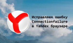 Способы решения ошибки Connectionfailure в Яндекс.Браузере