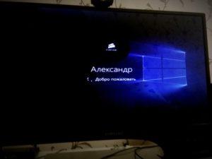 Зависание при загрузке «Добро пожаловать» в Windows 7