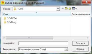 Открываем файлы формата KEY