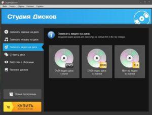 Программы для записи дисков
