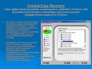 Лучшие программы для восстановления жесткого диска