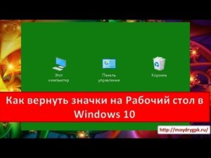 Решение проблемы с пропавшими значками на рабочем столе в Windows 10