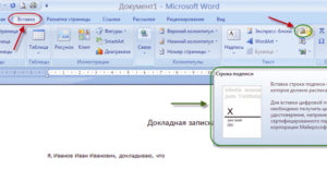 Вставка подписи в документ MS Word