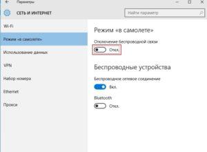 Что делать, если не отключается режим «В самолёте» на Windows 10