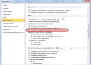 Ошибка при направлении команды приложению в Microsoft Excel: пути решения проблемы