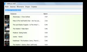 8 лучших программ для загрузки музыки из ВК