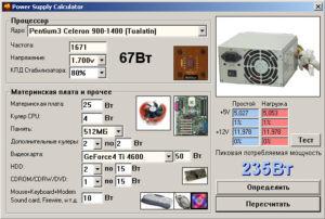 Как узнать, сколько ватт потребляет компьютер
