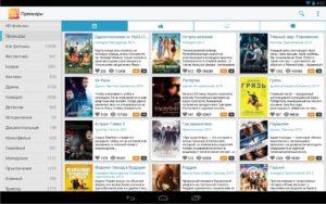 Приложения для скачивания фильмов на Андроид