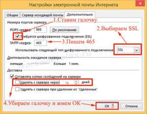 Как настроить Яндекс.Почту в MS Outlook