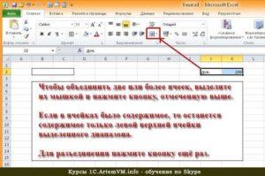 Объединение ячеек в программе Excel