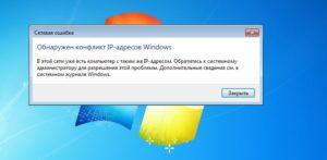 Решение проблемы с конфликтом IP-адресов в Windows 7