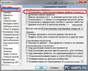 Скрытие скрытых элементов файловой системы в Windows 7