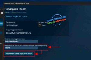 Изменение почты в Steam