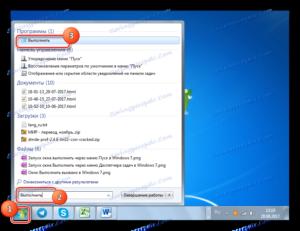 Запуск окна «Выполнить» в Windows 7