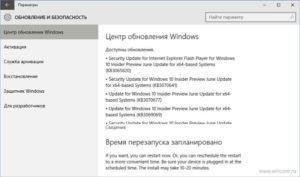 Решаем проблемы со службой аудио в Windows 10