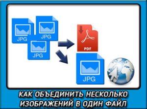 Объединение нескольких JPG в один файл
