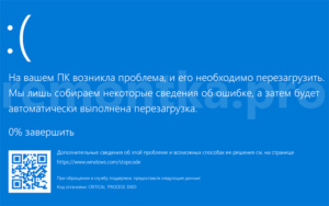Устраняем BSOD «CRITICAL_PROCESS_DIED» в Windows 10