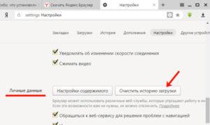 Причины, по которым не работает видео в Яндекс.Браузере