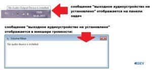 Устраняем ошибку «Выходное устройство не установлено» в Windows 7