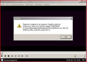 Решение проблем с воспроизведением видео на ПК