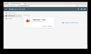 Удаляем карту из Google Pay