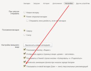 Как отключить Дзен в Яндекс.Браузере?