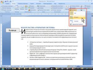 Создание буквицы в Microsoft Word