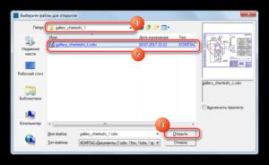 Открытие файлов в формате FRW