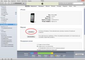 Как установить обновления приложений на iPhone: с помощью iTunes и самого устройства