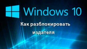 Разблокировка издателя в Windows 10