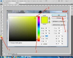Меняем цвет объектов в Фотошопе