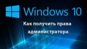 Получение прав Администратора на компьютере с Windows 10