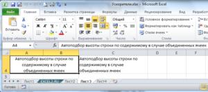 Включение автоподбора высоты строки в Microsoft Excel