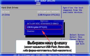 Загрузка Windows 7 с флешки