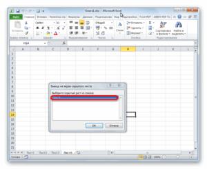 Скрытый лист в Microsoft Excel