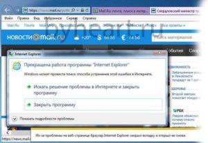 Internet Explorer: проблемы инсталляции и их решение