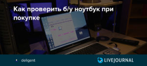 Проверка б/у ноутбука при покупке